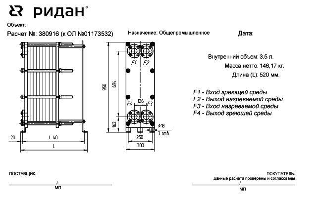 Расположение входов и выходов греющей и нагреваемой воды в теплообменниках фирмы «Ридан»